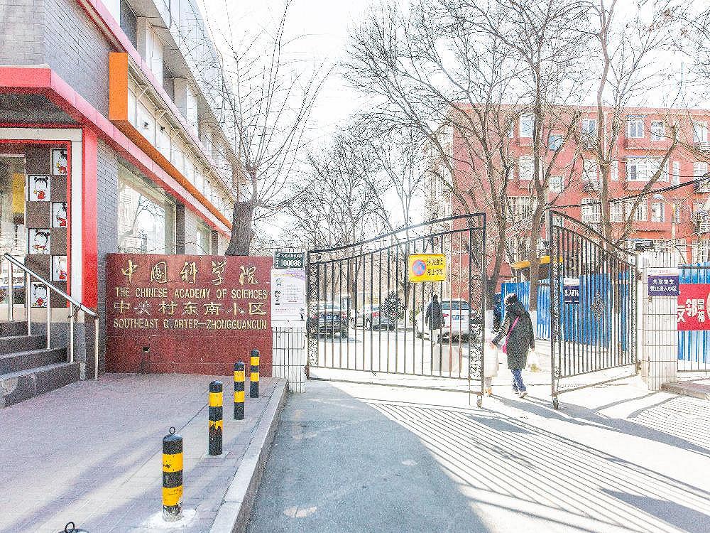 北京东南小区